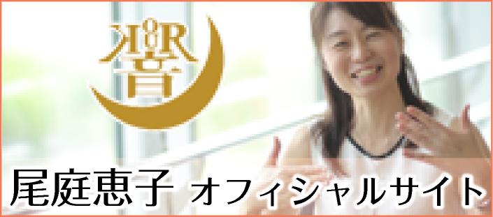 尾庭恵子オフィシャルサイト